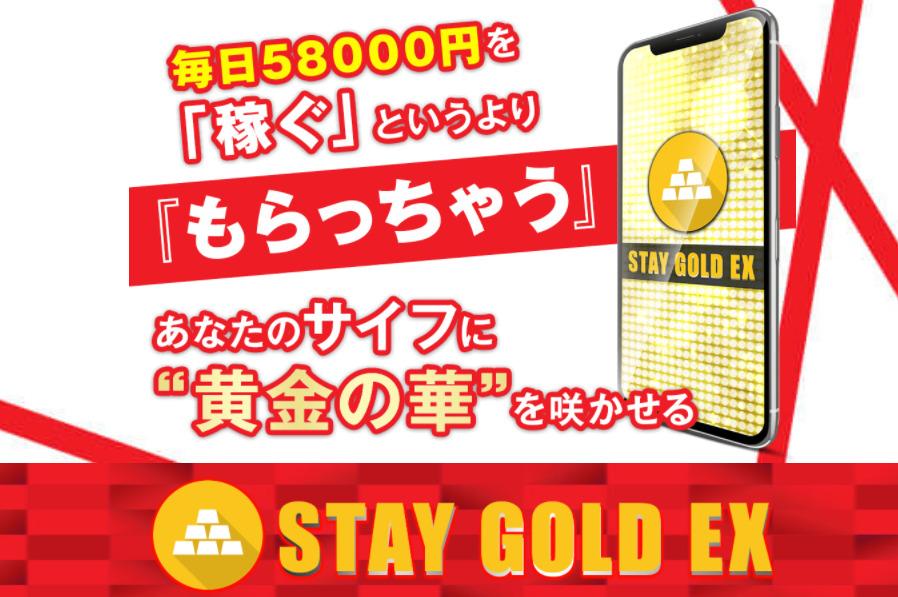 【ステイゴールドEX(STAY GOLD EX)】は詐欺アプリで稼げない!?実際に登録して徹底調査しました。