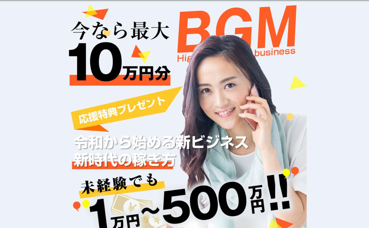 【ビジネスガイドマスター(BGM)】という副業への参加は危険?実際に登録して検証しました!