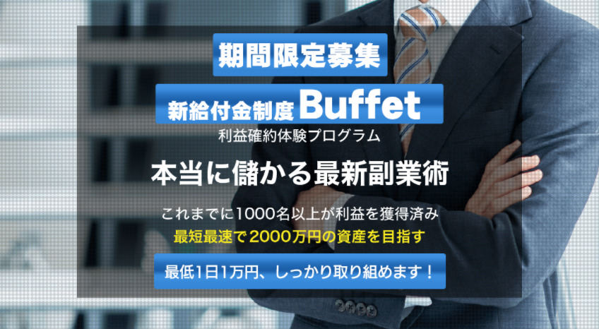 新給付金制度「バフェット」・金子匡寛(かねこまさひろ)は副業詐欺で稼げない!?実際に登録して徹底調査しました。
