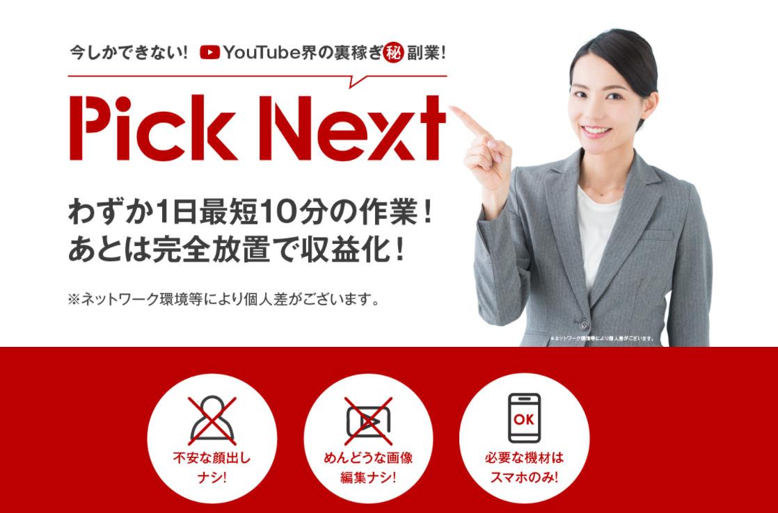 【ピックネクストアルファ(PickNext α)】は本当に稼げる副業?それとも詐欺なの?実際に登録をして徹底調査しました!