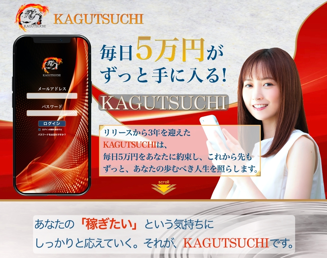 【カグツチ(KAGUTSUCHI)|相沢春樹(あいざわはるき)】は投資アプリ詐欺で稼げない!?その理由や、評判・口コミについても徹底調査!