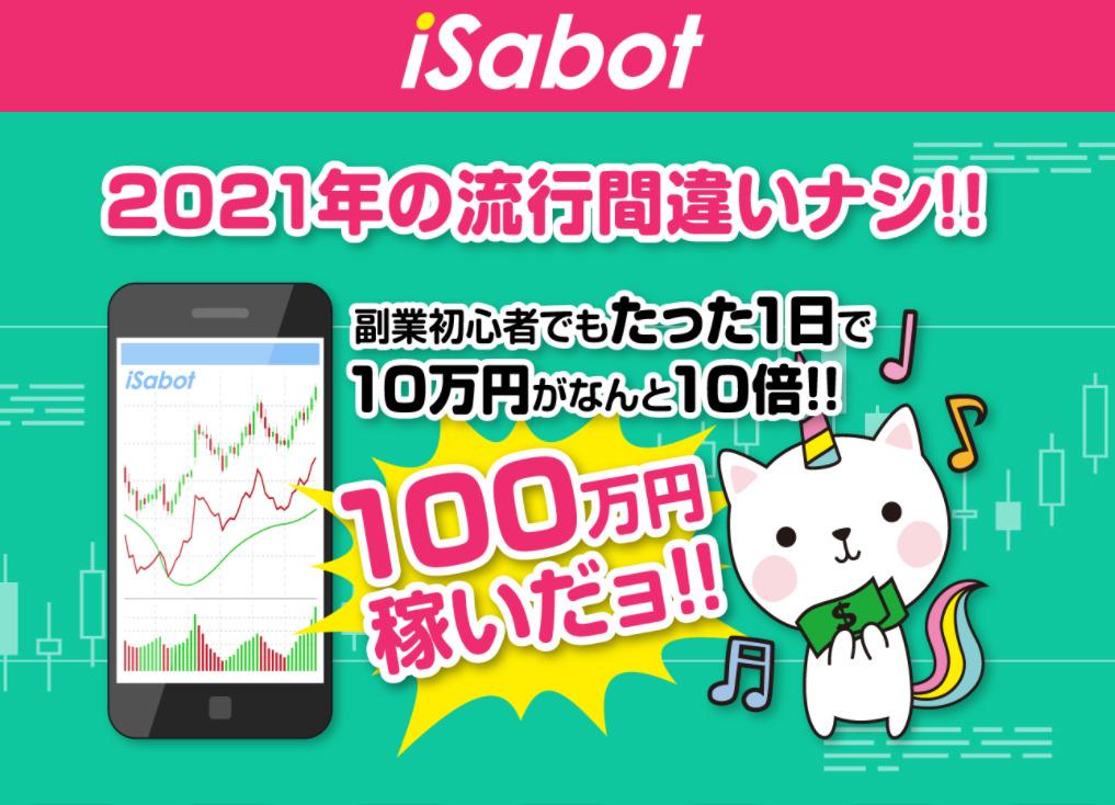 イサボット(iSabot)は投資アプリ詐欺で稼げない!?登録して実態を徹底調査!