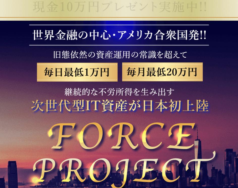 【フォース(FORCE)|鈴木愛(すずきあい)】という副業への参加は危険?徹底検証しました!