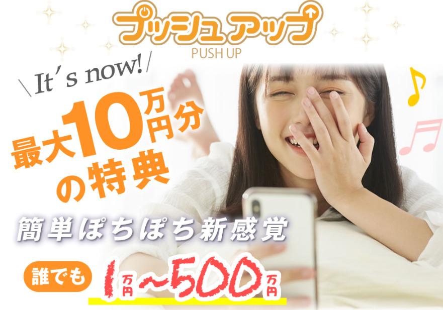 プッシュアップ(PUSH UP)という誰でも1万円~500万円という副業は詐欺!?登録して徹底調査!