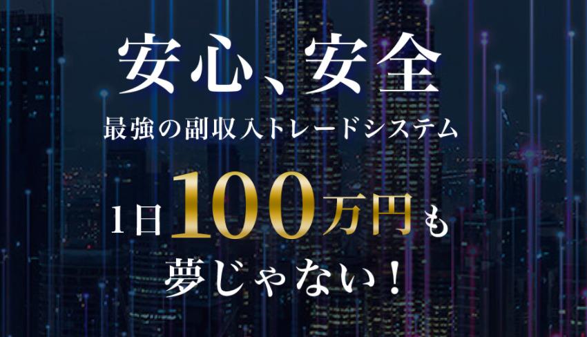 アクシス(Axis)は投資詐欺か?1日100万円稼げるという怪しい副収入トレードシステムについて徹底調査!