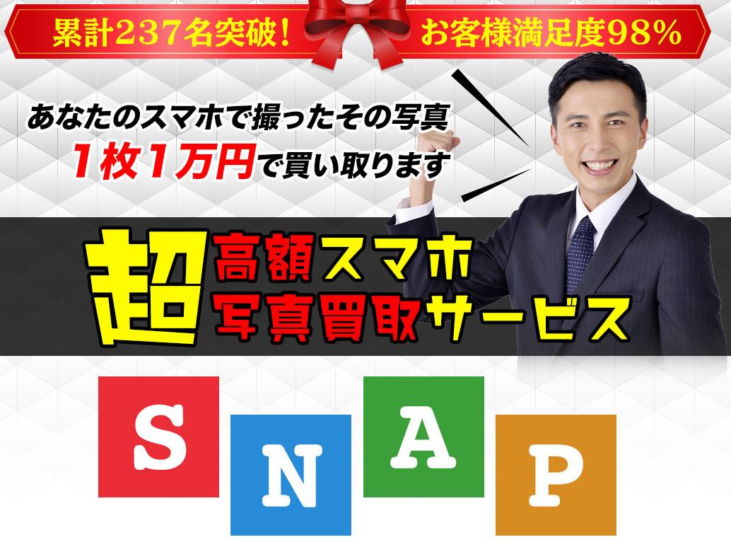 スナップ(SNAP)は副業詐欺か!?スマホで撮った写真が1枚1万円で買い取りは本当なのか徹底調査しました!