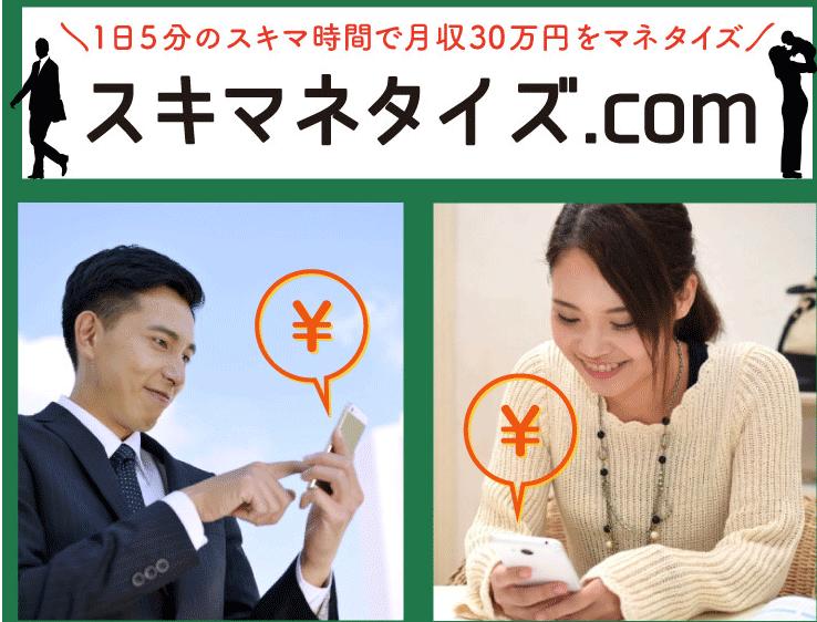 スキマネタイズは副業詐欺か!?1日5分で月収30万円稼げるというのは本当か登録して徹底調査しました!