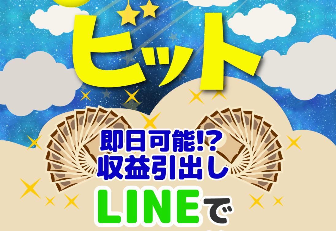 ビットは副業詐欺か!?LINEでアンケートに答えて1日5万円本当なのか、登録して内容を徹底調査しました!