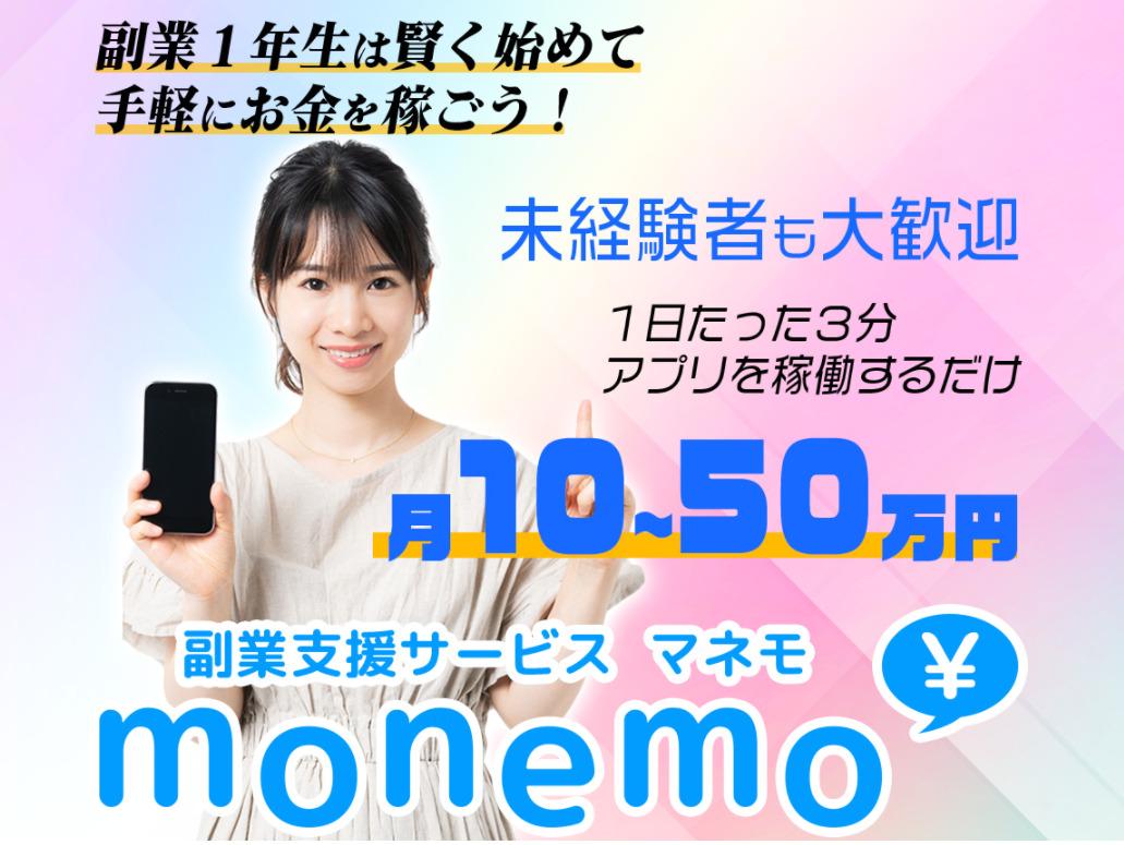 マネモ(manemo)という1日3分アプリを稼働するだけという副業は詐欺!?登録して内容を徹底調査!
