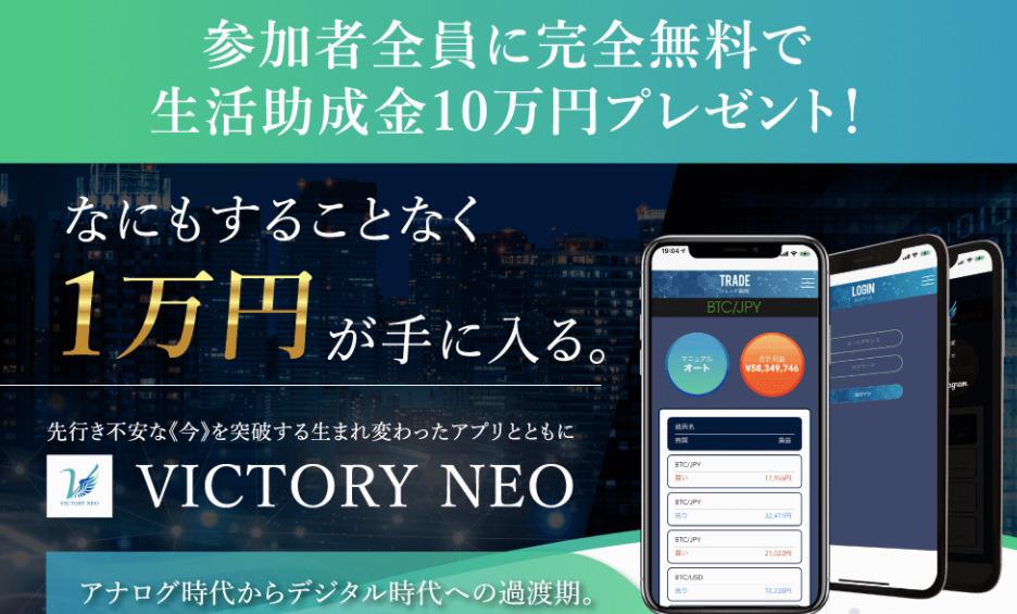 【ヴィクトリーネオ(VICTORY NEO)|天野健志(あまのたけし)】という副業への参加は危険?徹底検証しました!