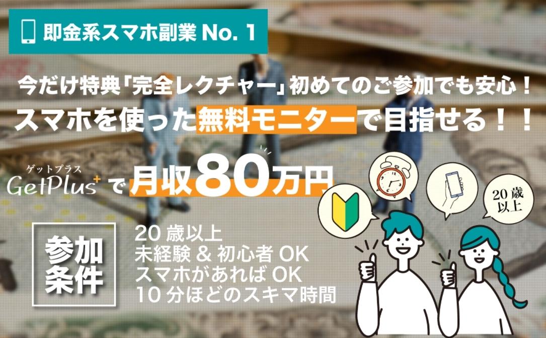 ゲットプラス(Get PLus)は副業詐欺で稼げない!?スマホを使って月収80万円は本当なのか登録して調査しました!