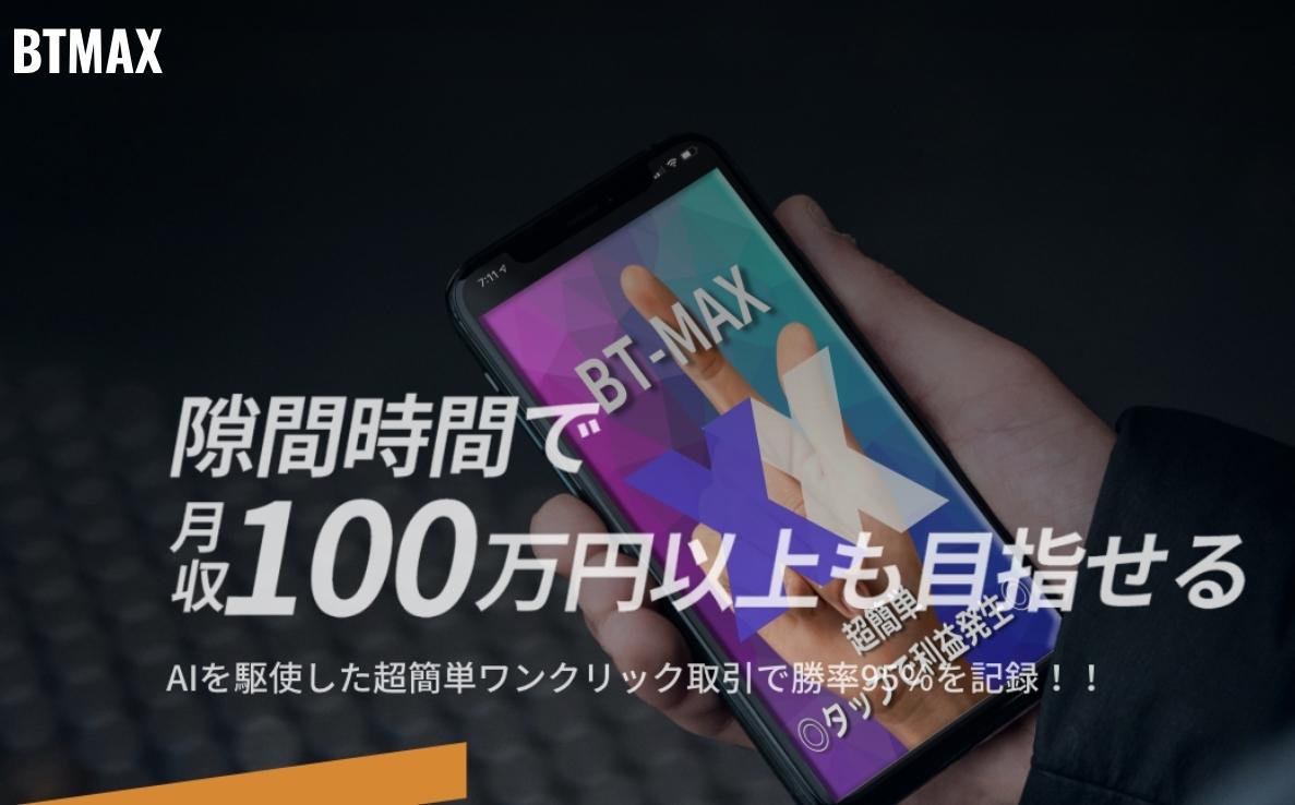BTMAX・仙道康人は投資アプリ詐欺で稼げない!?その理由や、評判・口コミについても徹底調査!