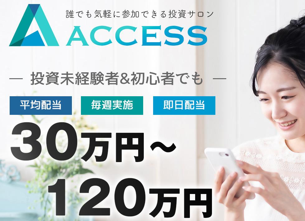 アクセス(ACCESS)は競艇副業詐欺か?毎週30万~120万円の配当があるオンラインサロンの実態を登録して調査!