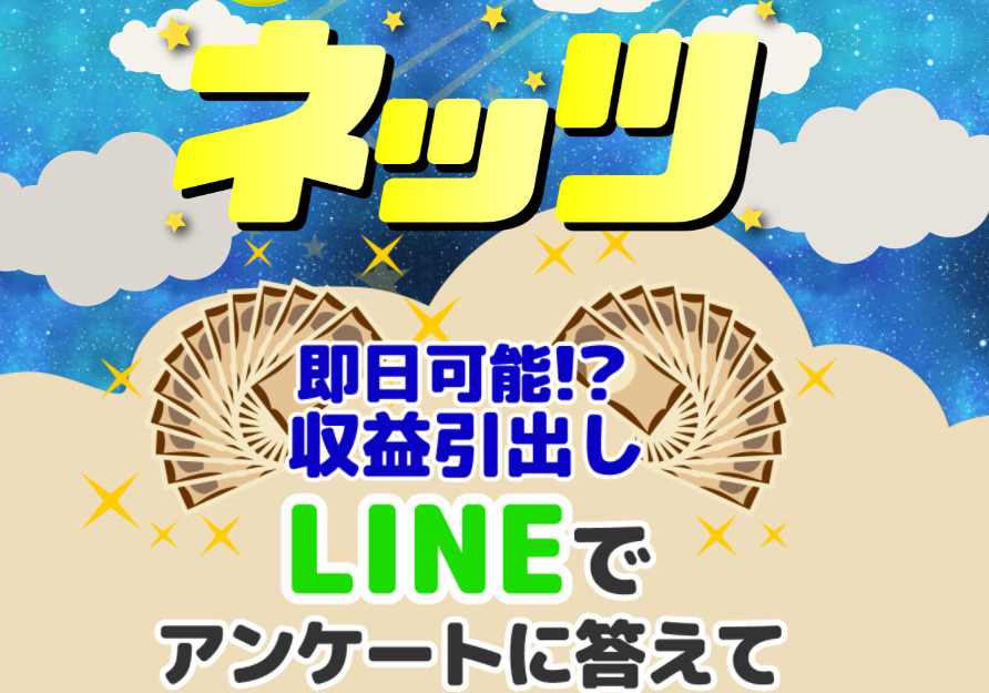 ネッツは副業詐欺!?LINEでアンケートに答えて1日5万円の収益は本当なのか、登録して内容を徹底調査しました!