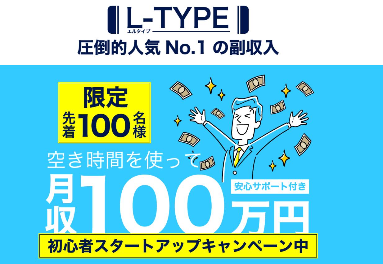 エルタイプ(L-TYPE)は副業詐欺?空き時間を使って月収100万円は本当なのか登録して徹底調査しました!