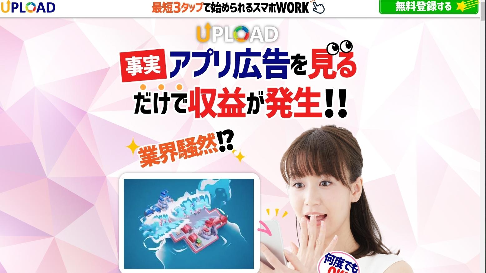 アップロード(UPLOAD)は副業!?アプリ広告を見るだけで1日1~10万円以上稼げるのは本当か徹底調査!