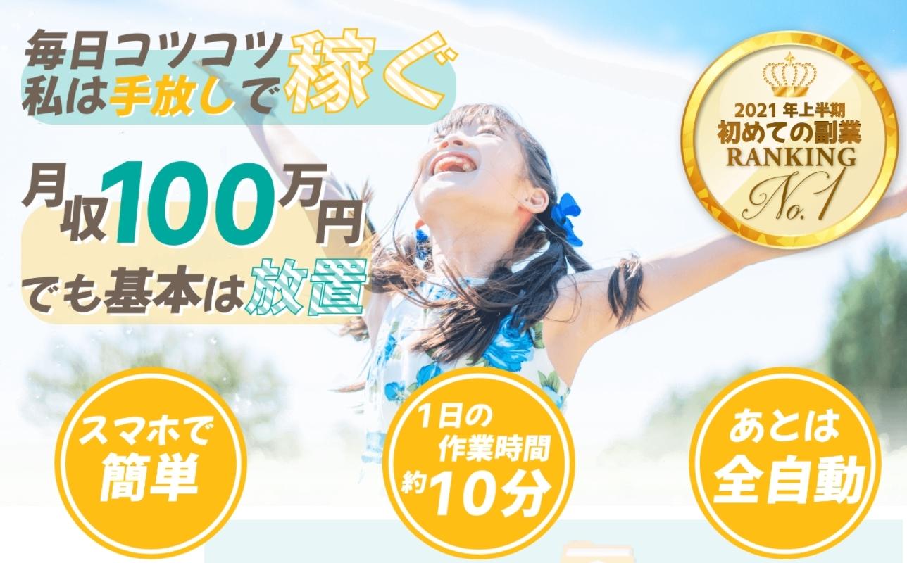 ムーブ(MOVE)は副業詐欺か!テンプレをコピぺだけで月収100万円は本当か登録して徹底調査!