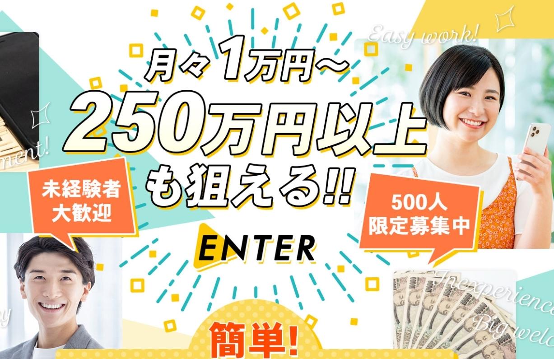 エンター(ENTER)は副業詐欺か!最新アプリを使って1万円~250万円稼げるのは本当か登録して徹底調査!